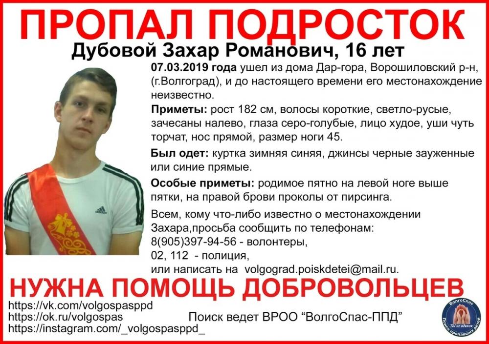 В Волгограде без вести пропал высокий подросток с Дар-горы
