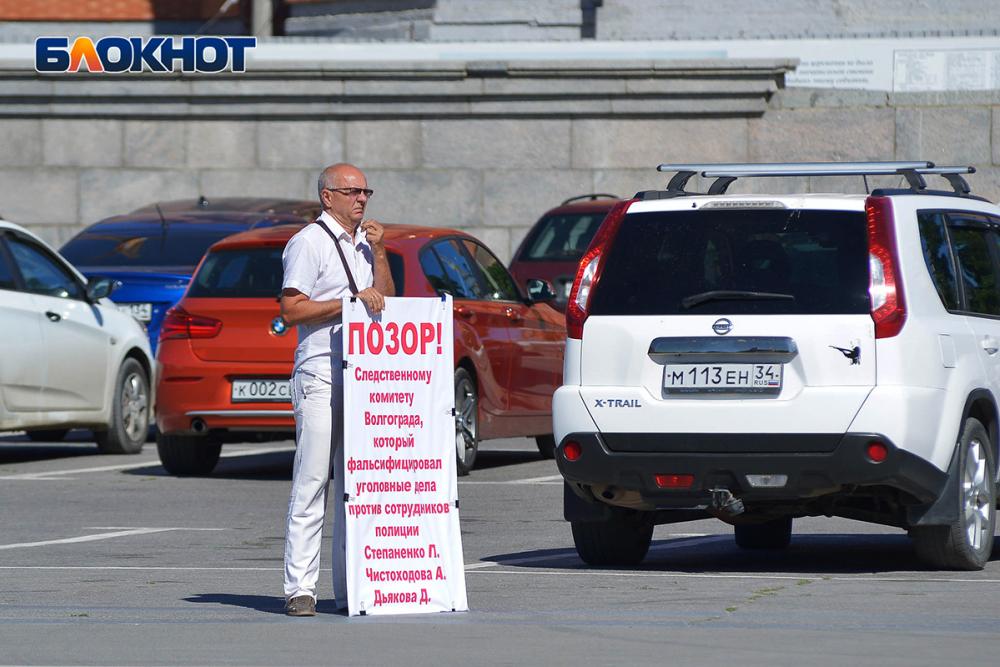 Прошли одиночные пикеты против сфабрикованных дел СК Волгоградской области