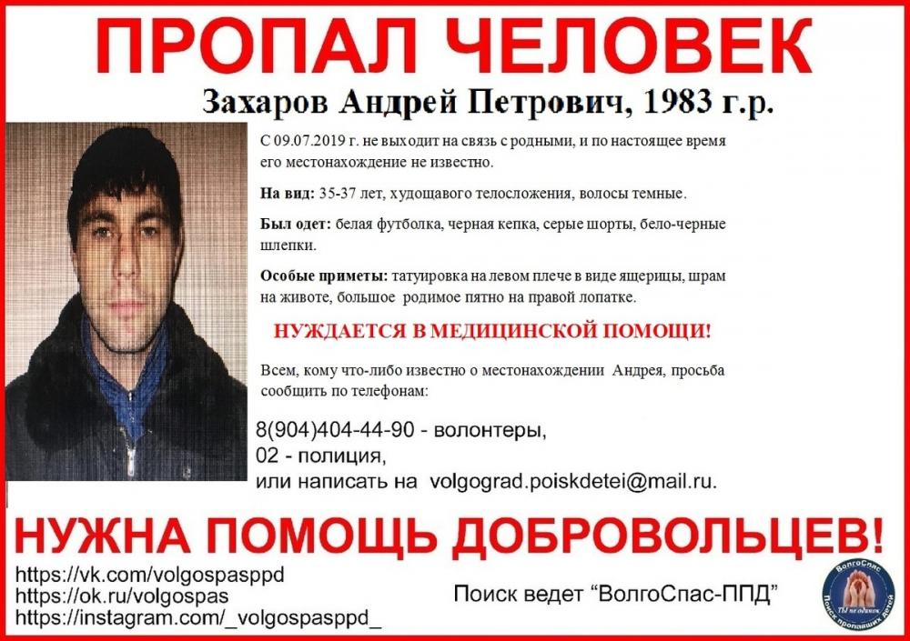 В Волгоградской области ищут парня с ящерицей на плече