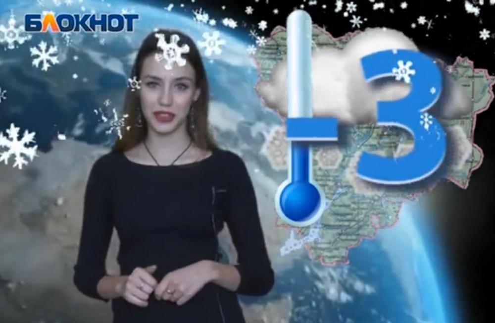 То снег, то дождь: прогноз погоды на выходные в Волгограде