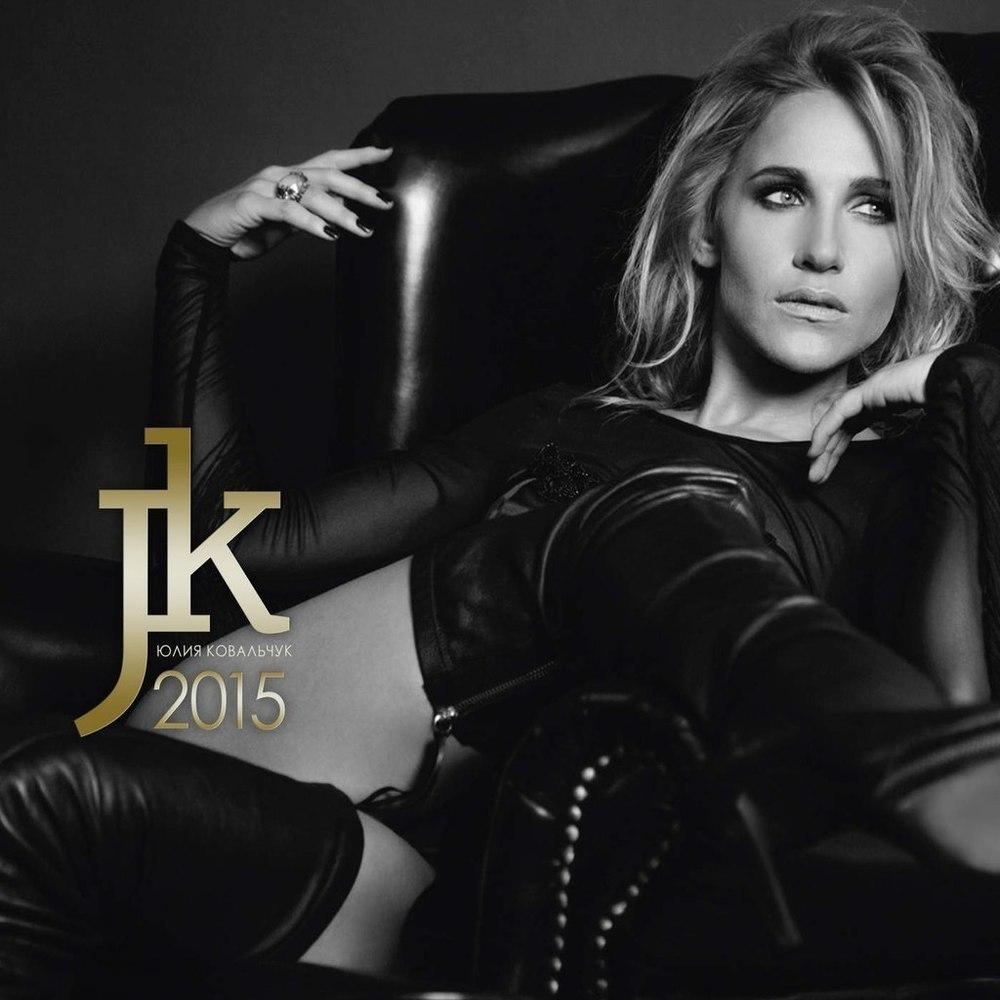 Волжанка Юлия Ковальчук выпустила альбом «JK2015»