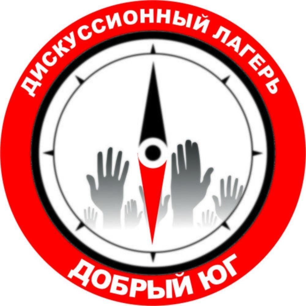 Под Волгоградом открывается лагерь гражданских активистов