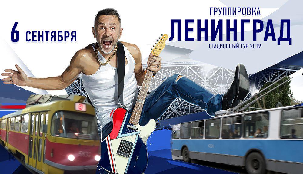Из-за концерта «Ленинград» в Волгограде пустят дополнительные рейсы общественного транспорта