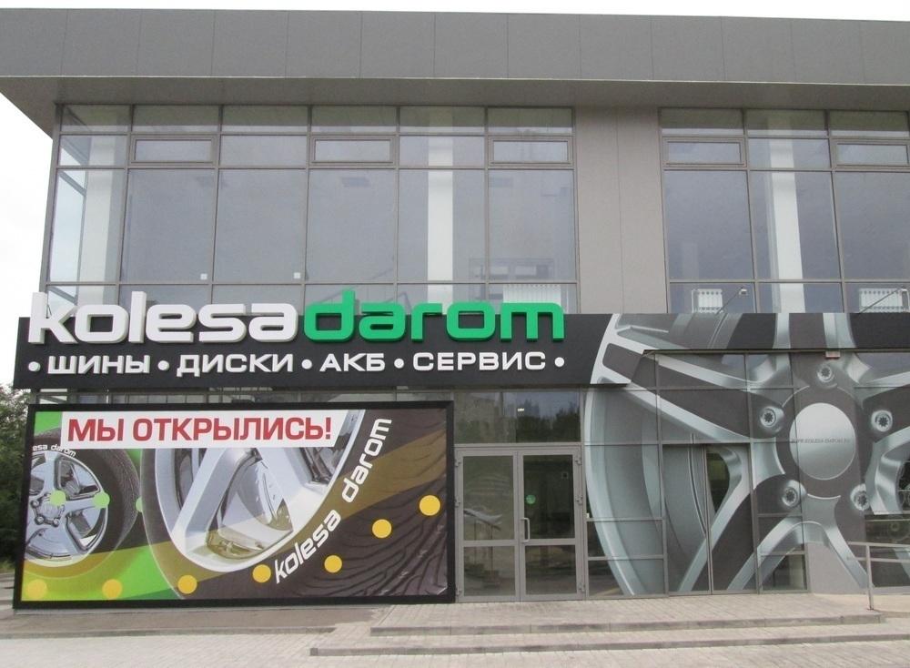 «Колеса даром»- сеть магазинов по всей России теперь и в Волгограде!