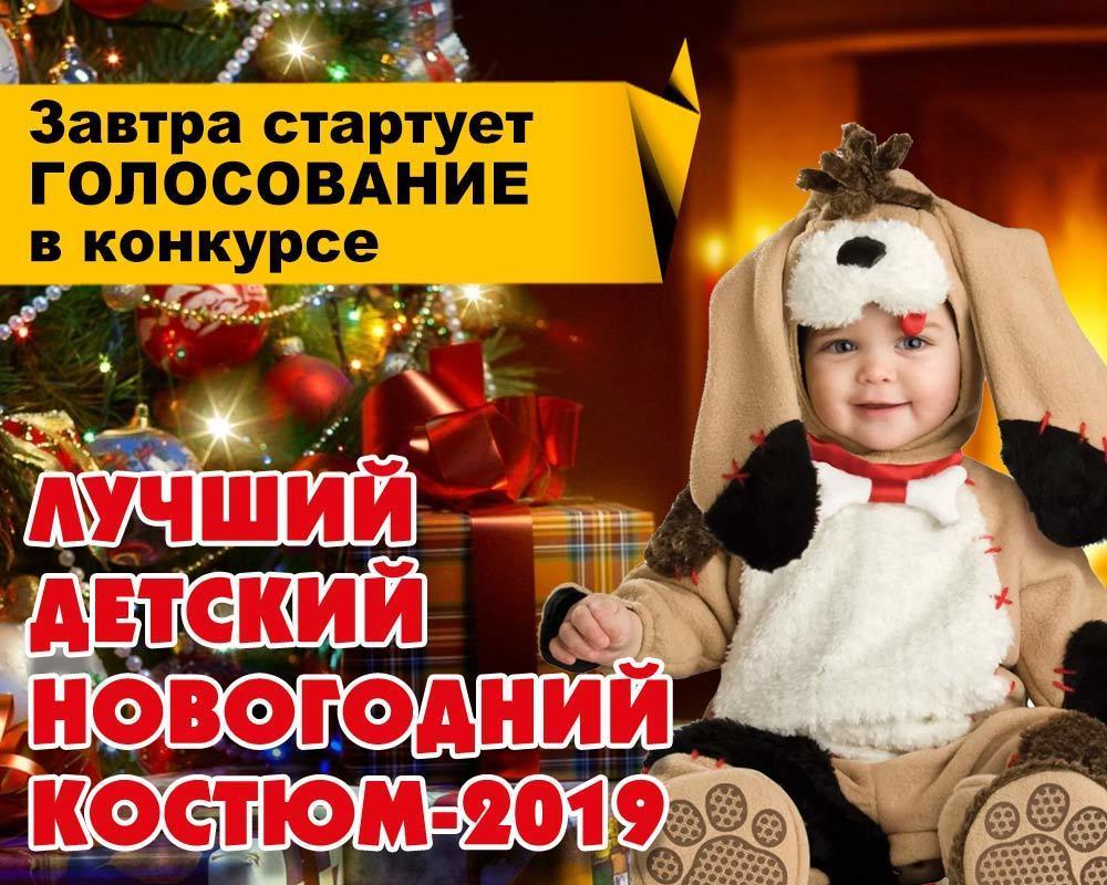 26 января стартует голосование в конкурсе «Лучший детский новогодний костюм»