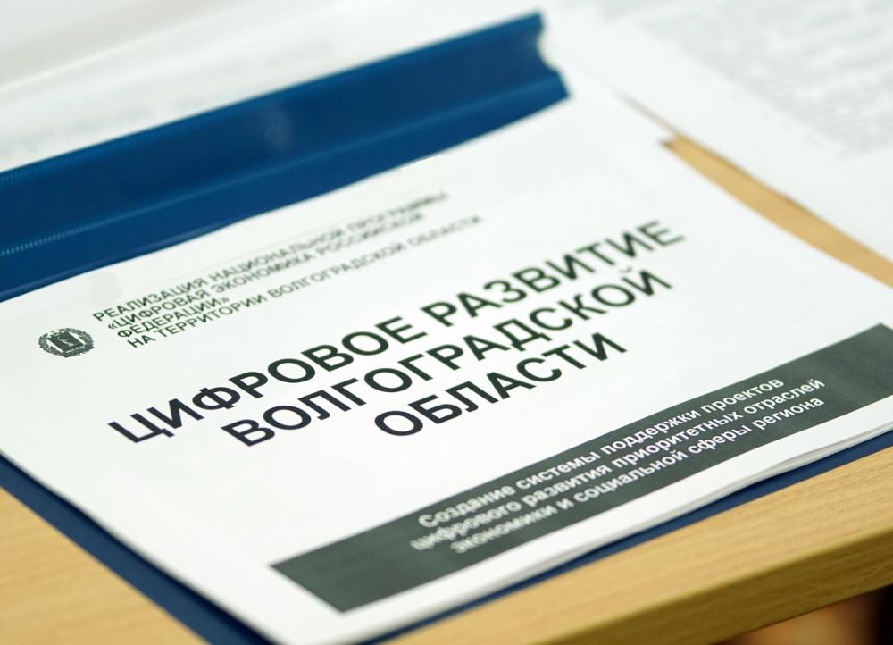 120 тысяч IT-специалистов нужны Волгоградской области к 2024 году