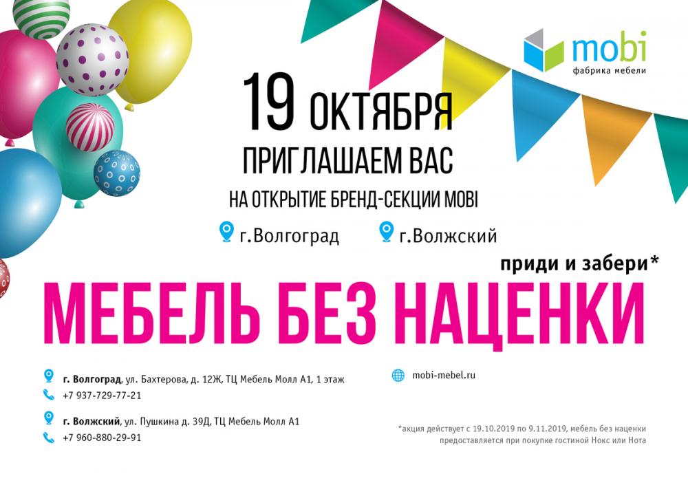 Мебель без наценки: 19 октября состоится открытие бренд-секции MOBI