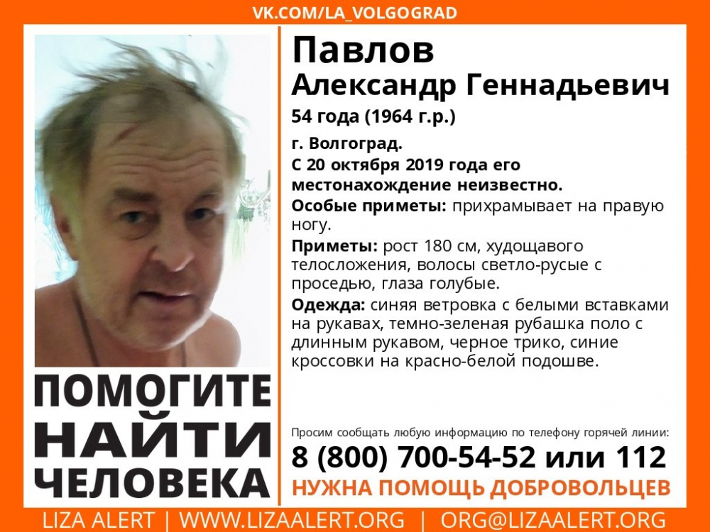В Волгограде пропал без вести хромой мужчина