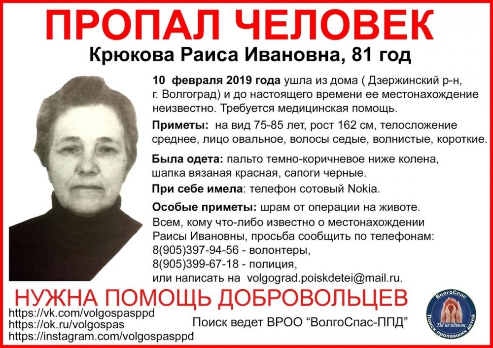 В Волгограде ищут пенсионерку со шрамом