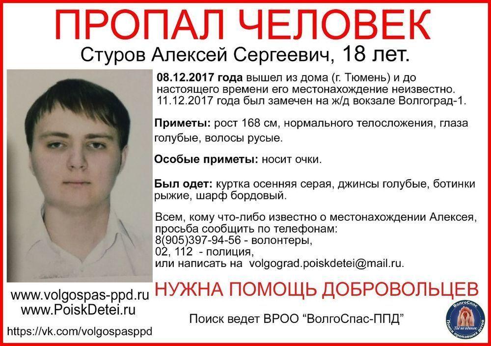 Волгоградцев просят помочь в поиске 18-летнего парня, сбежавшего из Тюмени