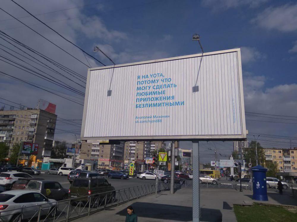 13 344 клиента сделали рекламу для Yota
