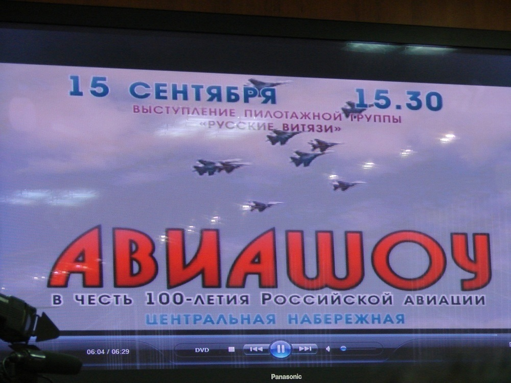 «Русские Витязи» взлетят над Волгоградом