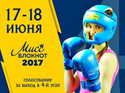 17 июня стартует голосование в конкурсе «Мисс Блокнот Волгоград-2017»