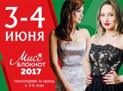 3 июня стартует голосование в конкурсе «Мисс Блокнот Волгоград-2017»