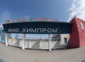 В Волгограде утвердят дату продажи «Химпрома»