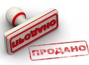 Государственное имущество в Волгограде продают по цене 1547 рублей за квадратный метр
