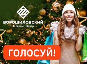 Стартовало голосование в конкурсе «Выиграй новогодний шопинг в «торгушке»