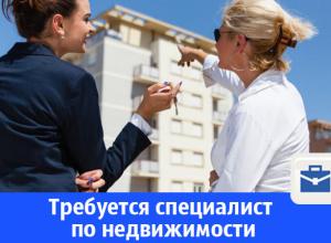 Открыта вакансия для специалиста по недвижимости