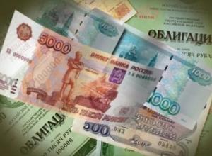 За три года волгоградские чиновники выпустили облигаций на 16,7 миллиарда рублей
