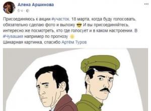 Волгоградские единороссы будут отчитываться об участии в голосовании 18 марта в сети интернет