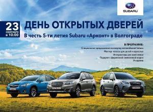 23 сентября в 10:00 «День открытых дверей» в Subaru «Арконт» на Спартановке!