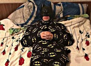 Волгоградцы застали Бэтмена за недостойным супергероя занятием в постели