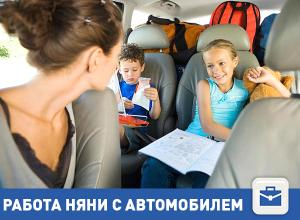Работу ищет няня на личном авто в Волгограде