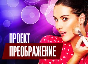 «Блокнот Волгограда» разыскивает героиню в проект «Преображение»