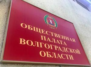 Завтра в Волгограде выберут председателя Общественной палаты региона