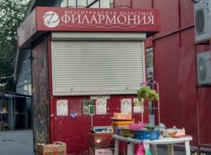 Работникам Волгоградской филармонии дали несколько часов, чтобы освободить помещение