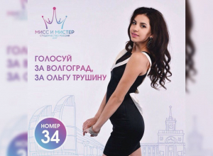 Спортивная красавица из Волгограда претендует на титул «Мисс Студенчество России-2017»