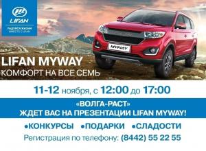 «Волга-Раст» ждет вас на презентации! Какой он, Lifan Myway?