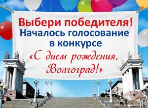 Стартовало голосование в конкурсе «С днем рождения, Волгоград!»
