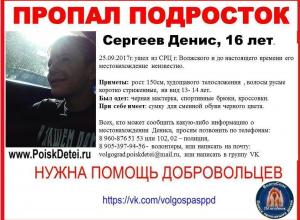 Исчезнувшего 16-летнего подростка ищут в Волжском
