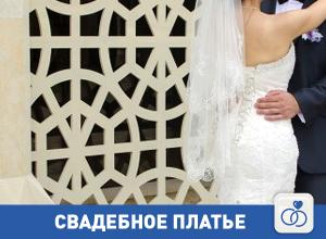 Продается свадебное платье по хорошей цене и в отличном состоянии