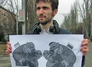 Анархист устроил в Волгограде акцию против войны в Донбассе