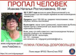 Загадочно исчезнувшую голубоглазую женщину уже два месяца ищут в Волгограде