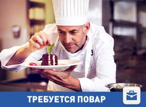 Требуется повар на летнюю веранду в Волгограде