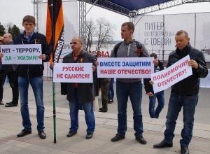 С плакатами «Русские не сдаются» жители Волгограда вышли на антитеррористическую акцию
