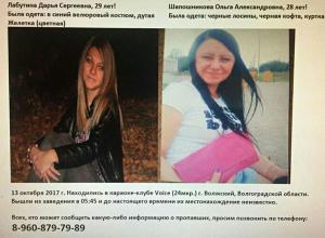 Две девушки бесследно исчезли из ночного клуба в Волжском