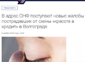 Совместная борьба «Блокнот Волгограда» и ОНФ против «Бьюти Тайм» дает свои плоды