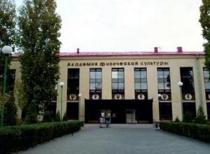 В Волгограде начинаются выборы ректора академии физкультуры