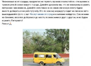 Жители Волгограда устроили транспортный бойкот «Питеравто»