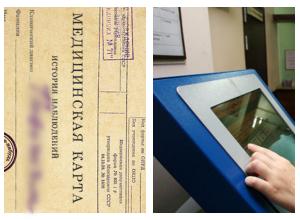 30 медучреждений Волгоградской области перешли на электронные карточки