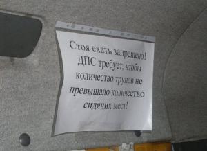 Черный юмор маршрутчика обсуждают жители юга Волгограда