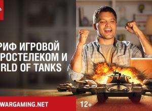 Тариф «Игровой» от «Ростелекома» с премиальным аккаунтом World of Tanks выбрали две тысячи волгоградских геймеров