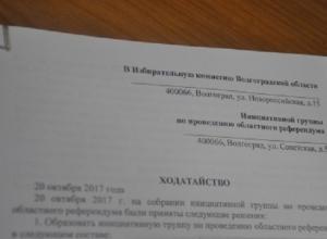 В Волгограде сделали первый реальный шаг навстречу референдуму о переводе стрелок