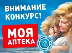 Голосование за любимую аптеку в конкурсе «Блокнот Волгоград» продлено!