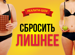 «Блокнот Волгограда» приглашает похудеть за 90 дней в реалити-шоу «Сбросить лишнее»