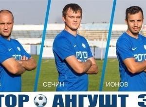 Команда «Ротор-Волгоград» реабилитировалась в матче с «Ангуштом» со счетом 3:0